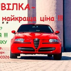 Автоцивилка в г.Житомир- скидки до 50%