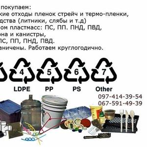 Дорого закупаем отходы пластмасс с полигонов,  ПС,  ПП,  ПНД,  ПВД