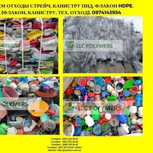 Дорого закупаем отходы пластмасс со свалок без сортировки