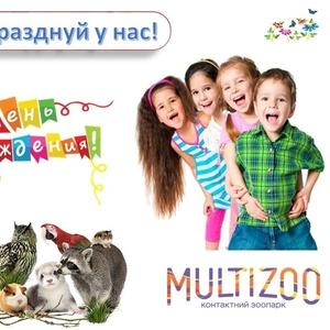 билет в зоопарк Мультизу бесплатно
