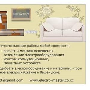 Услуги электрика г. Житомир