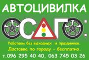 Автоцивилка в г.Житомир ( ОСАГО),  КАСКО,  Зеленая Карта,  Скидки до- 50%