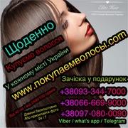 Продати волосся в Житомирі Акція в оголошенні Скупка волосся Житомир